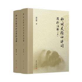舒州天柱山诗词辑校注解(全2册)