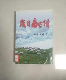 岁月融情   赵承业诗选(34.80包邮挂刷)