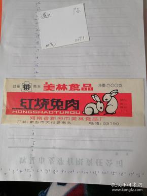 美林食品红烧兔肉