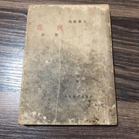 民国文学从刊巜秋花》靳以,文化生活岀版社