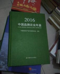 中国品牌农业年鉴2016