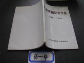 中原突围纪念文集(1946-1996) 16-4(货号16-4)