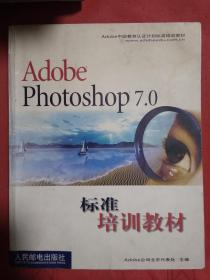 Adobe Photoshop7.0标准培训教材