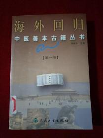 海外回归中医善本古籍丛书(第一册)【馆藏 有水渍霉斑 看图见描述】