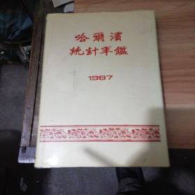 哈尔滨统计年鉴 1987