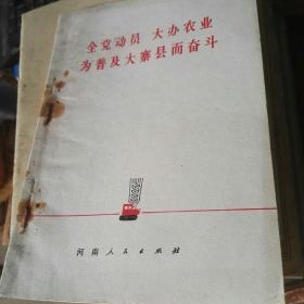 全党动员,大办农业,普及大寨县而奋斗