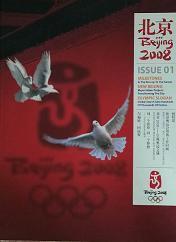 《北京2008》期刊,创刊号和第二期