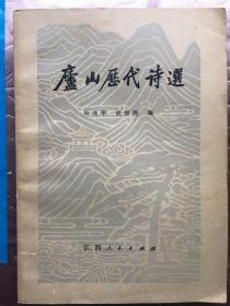 庐山历代诗选