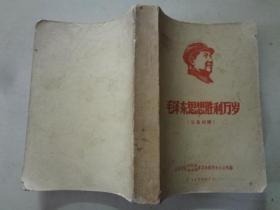毛泽东思想胜利万岁(汉英对照) 八品强 1968年印