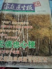 家庭医生报:珍藏本(2010.3)