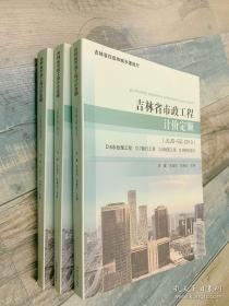 2019版吉林省建筑、装饰、安装、市政工程计价定额及费用定额