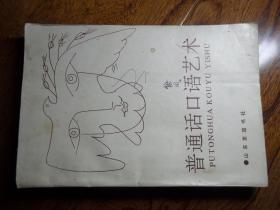 普通话口语艺术