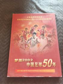 梦圆2002—中国足球50年 书内有签名 请看图  品好 正版 现货 当他发货