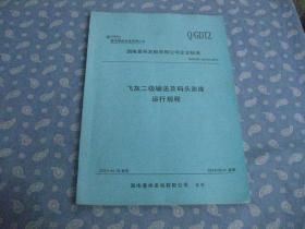 企业标准:飞灰二级输送及码头灰库运行规程【发电厂】