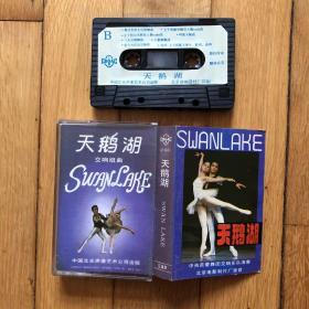 磁带:天鹅湖 中央芭蕾舞交响乐队演奏