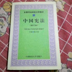 全国司法学校法学教材:中国宪法。修订本。