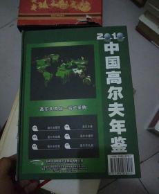 中国高尔夫年鉴 2010