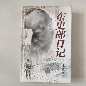 《东史郎日记》大32开本精装本 正版好品