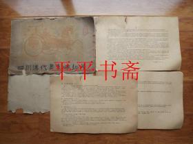 """四川汉代画像砖拓片.全套十八张散页(4开""""带外套""""上海人民美术出版社61年一版一印 仅印500册)"""