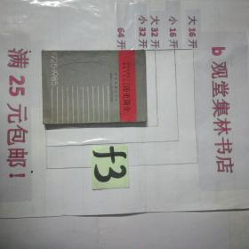 中华全国总工会      中国工人运动历史简介~~~~~满25包邮!