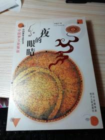 夜的眼睛:中国梦文化象征