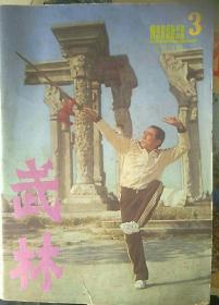 武林1983-3【总18期】