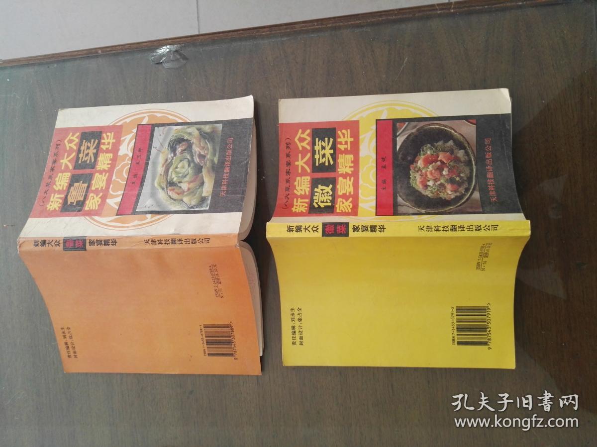 八大菜系家宴系列-新编大众徽菜家宴精华和新编大众鲁菜家宴精华2书