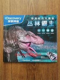 恐龙时代大揭秘 丛林霸主