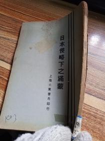 日本侵略下之满蒙 民国20年上海大东书局