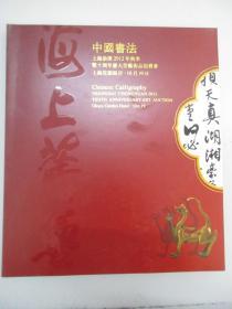 上海崇源2012秋季暨十周年度大型艺术品拍卖会 中国书法 拍卖图录 16开平装