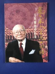 艺术人生九十回眸:马革顺(音乐家)教授 影集 签名盖章本