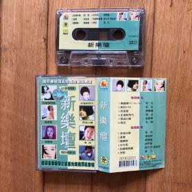 磁带:新乐坛