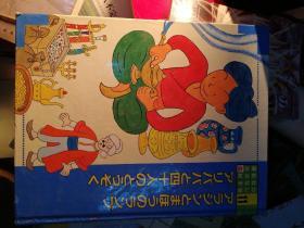 日本原版绘本 阿里巴巴和四十大盗