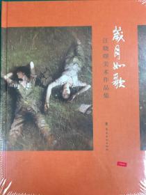 岁月如歌:汪晓曙美术作品集