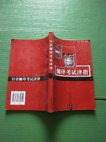 日语翻译考试津指(自然旧)