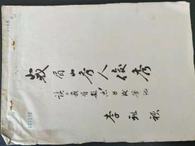 四川文史馆李祖祯《读峨眉县志后笔记》
