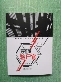 京城验尸官:警察与亡者20年生死对话【杜庆一签赠本】