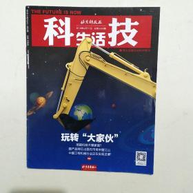 北京科技报科技生活离生活最近的科学周刊