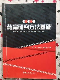 正版 教育研究方法基础 李林 吉林大学出版社 9787569217773