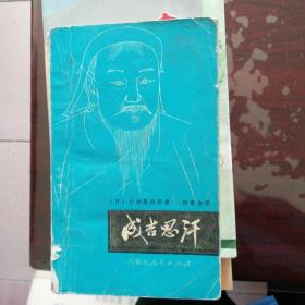 成吉思汗(86)