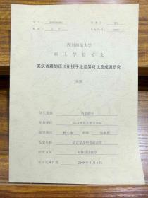 英汉语篇的语法衔接手段差异对比及成因研究(四川师范大学硕士学位论文)