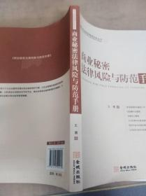 商业秘密法律风险与防范手册