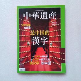 中华遗产 2010.10 最中国的汉字(品好)