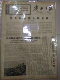 文革报纸广西日报1971年2月20日(4开四板)尼克松;夺取农业新丰收。