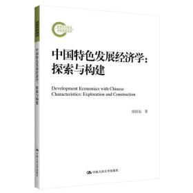 中国特色发展经济学:探索与构建
