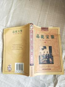 神怪侠邪禁毁小说(上、中、下)