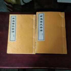 南通葛氏宗谱(16册全+无函套)(缎面线装大开本)(善庆堂藏版)