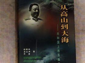从高山到大海-共和国上将苏振华 精装 作者乔崖签赠本