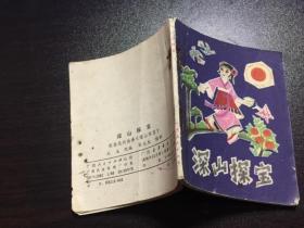 深山探宝(79年1版1印86000册)