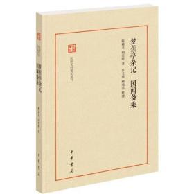 梦蕉亭杂记  国闻备乘(民国史料笔记丛刊)
